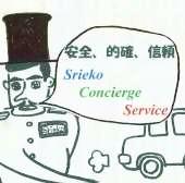 srieko-con1-170